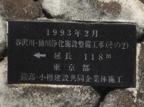 谷沢川・仙川浄化施設整備工事銘板