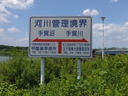 手賀川・手賀沼河川管理境界標識