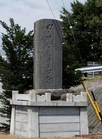 四ヶ堰開鑿百年記念碑