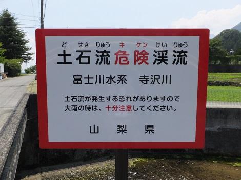土石流危険渓流・富士川水系寺沢川