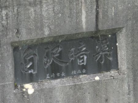 徳島堰・白沢暗渠銘板