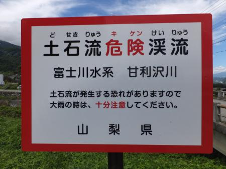 土石流危険渓流・甘利沢川