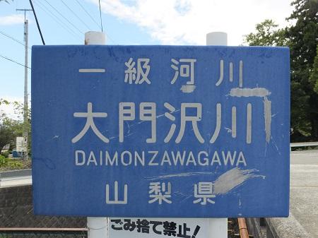 一級河川大門沢川の標識