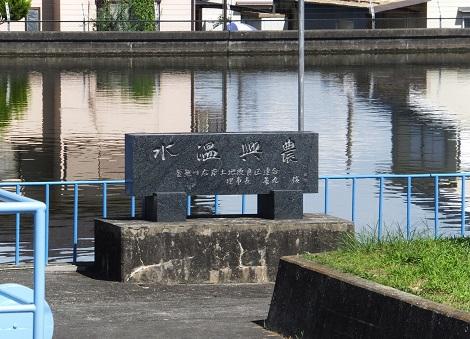 第一調整池前「水温興農」記念碑