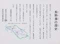 長野堰の歴史案内パネル