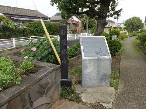 雁追橋跡の碑