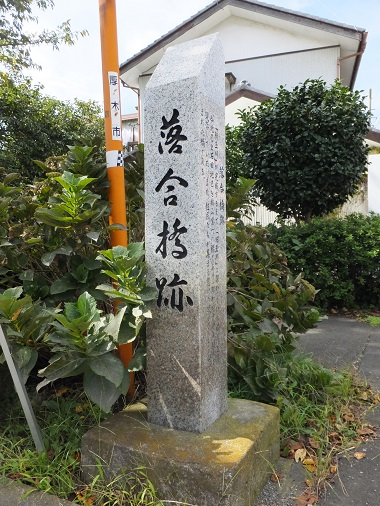 落合橋跡の碑