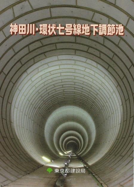 神田川・環状七号線地下調節池パンフ