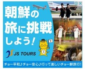20160517 dprk tour choheiwa