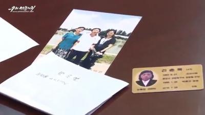 남조선으로 유인랍치된 피해자가족들 재미동포에게 위임장 전달mp4_000152743