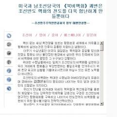 20160706 朝鮮半島非核化エラー
