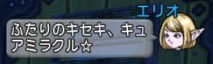 DQXGame 2016-05-01 00-02-30-749