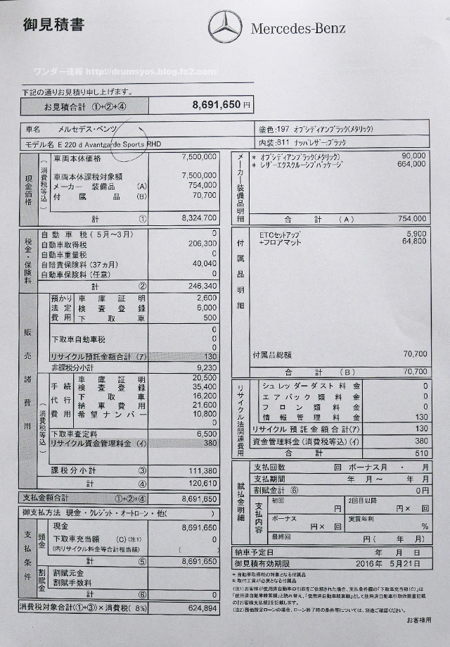 E220dAV-S03.jpg