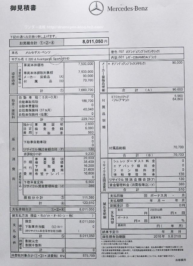 E220dAV-S06.jpg