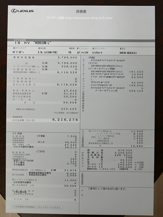 IS300hL02.jpg