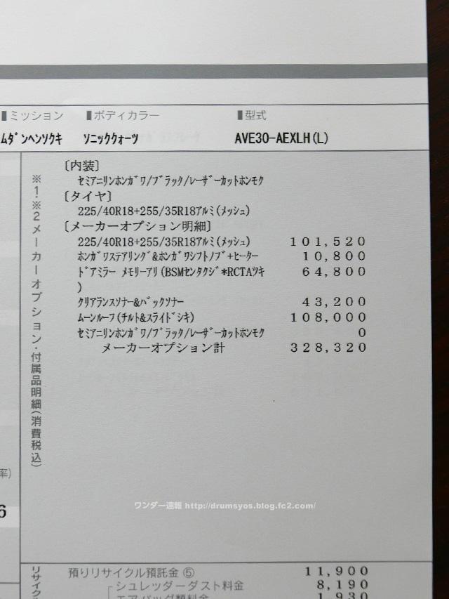 IS300hL03.jpg