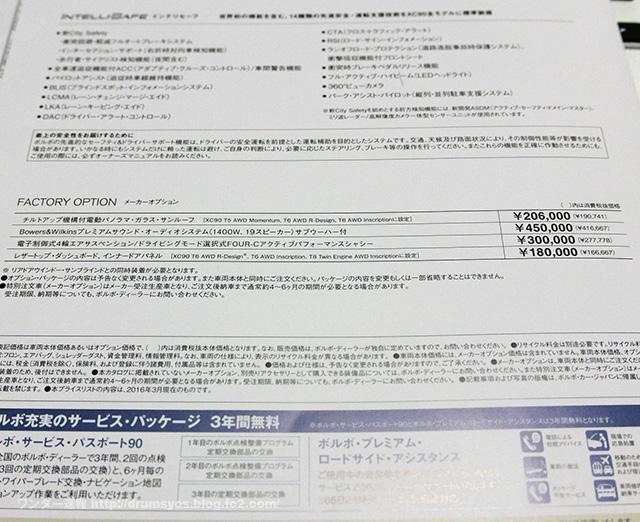 XC90_01.jpg
