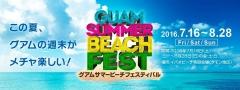 グアムサマービーチフェスティバル