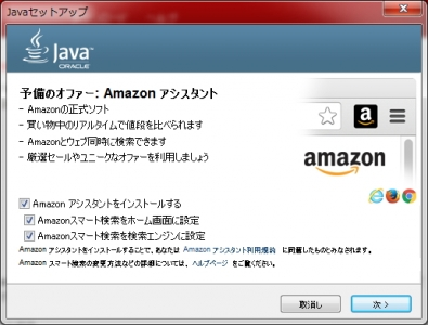 JAVA 32bit版 64bit版