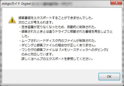 地デジチューナーの録画データのコピーに失敗 mAgicTV digital