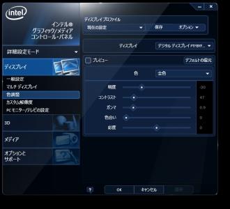 グラフィックスドライバーのプロファイルをインポート&エスクポート