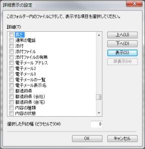 Windows 7 便利操作 詳細表示の設定 探す 簡単
