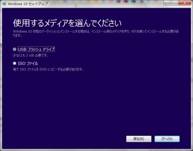 windows 10 アップグレード 履歴 確認 クローン ADATA SSD USB3.0 インストールメディア ダウンロード