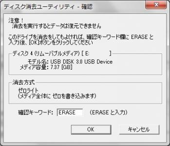 windows 10 アップグレード 履歴 確認 クローン ADATA SSD USB3.0 インストールメディア ダウンロード ディスク消去ユーティリティ USB フォーマットできない chromium OS