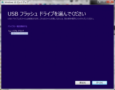 windows 10 アップグレード 履歴 確認 クローン ADATA SSD USB3.0 インストールメディア ダウンロード ディスク消去ユーティリティ USB フォーマットできない chromium OS MediaCreationTool.exe