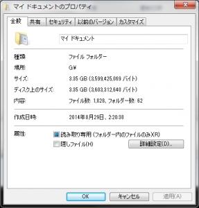 HDD SSD データ 断捨離 削除 整理 ZIP 解凍