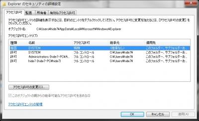 サムネイル 縮小表示 キャッシュ 動画 画像 遅い 削除 リセット アクセス許可 セキュリティ 詳細設定 thumbcache_96.db thumbcache_32.db thumbcache_256.db thumbcache_1024.db