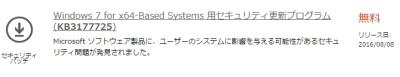 windows 7 更新プログラム 終わらない アップデート KB3177725