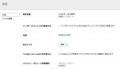 Google フォト ドライブ 無料 元のサイズ 高画質 アップロード 使いにくい