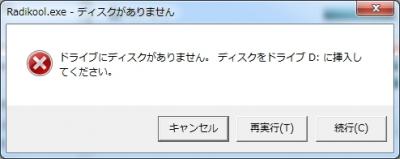 blue screen ブルスク ブルースクリーン mAgicTV Digital フリーズ メモリ
