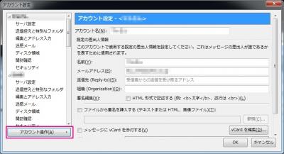Windows live メール 2012 Mozilla Thunderbird 移行