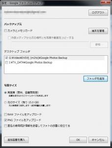 Google Photos Backup フォト ドライブ 無料 元のサイズ 高画質 アップロード 速度