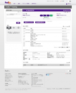 FedEx トラッキング 伝票 追跡