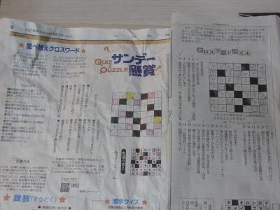 中日新聞 西日本新聞 クロスワードパズル 同じ