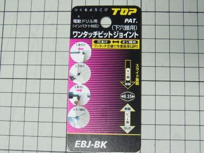 トップ(TOP) ワンタッチビットジョイント(黒) EBJ-BK EBJ-B EBJ-R ビット交換 アタッチメント 電動工具 インパクトドライバー ドリル