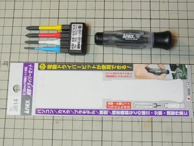 アネックス(ANEX) 精密差替ドライバーセット 4本組 No.3614 兼古製作所 六角軸