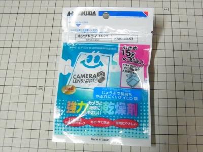 ハクバ 乾燥剤 KMC-33-S3 キングドライ 15X3 HDD 保存
