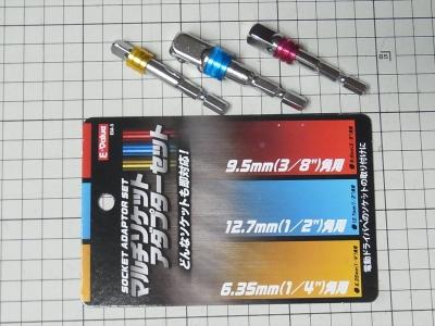 E-Value ソケットアダプターセット 3本組 差込角 6.35(1/4)・9.5(3/8)・12.7(1/2)mm用 ESA-3 藤原産業