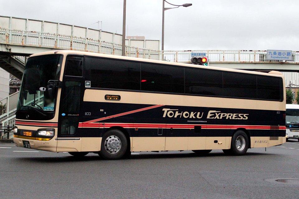 東北急行バス 833