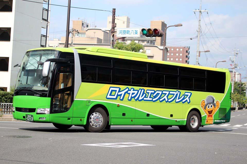 ロイヤルバス か1213