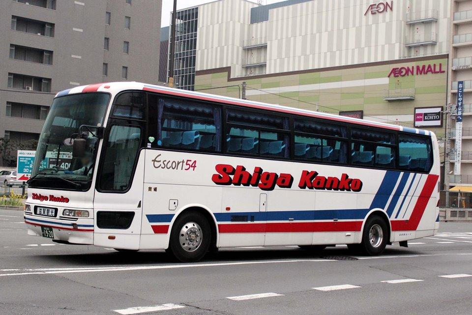 滋賀観光バス か1920