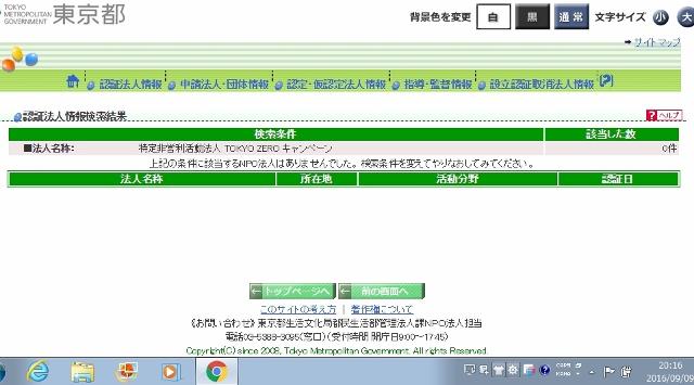 東京都 NPO法人 (640x355)