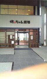 坊ちゃん劇場1