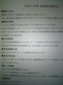 岩本社会保険労務士事務所 みかんの国愛媛で働く社労士のブログ-Image163.jpg