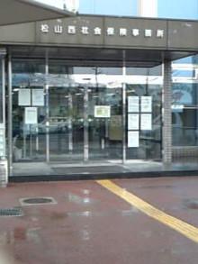 岩本社会保険労務士事務所 みかんの国愛媛で働く社労士のブログ-Image174.jpg