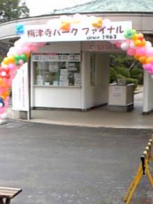 岩本社会保険労務士事務所 みかんの国愛媛で働く社労士のブログ-Image175.jpg